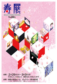 2013寿展DM表面A.jpg