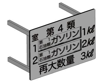 ローリー危険物表示2.jpg