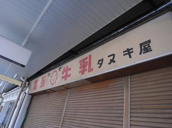 建物シャッター通りタヌキ屋.jpg